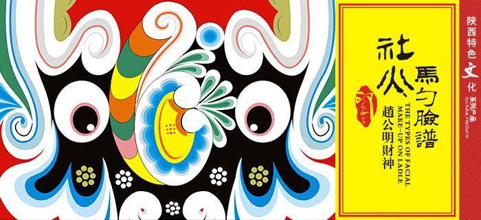 印象西安— 陕西特色文化系类产品